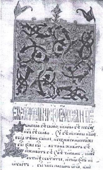 Zrze Monastery - Image: Four Gospels book from Zrze