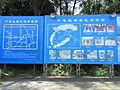 GD Guangdong 三水區 Sanshui 蘆苞祖廟 chinese temple map directory in blue July-2012.JPG