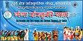 Ganga sanskriti yatra.jpg