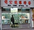 GlassOpticalShop ShangHaiStreet HK.jpg