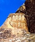 Bergkunst i Gobustan