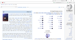 Google Chrome 53 Windows 10 Hebrew.png