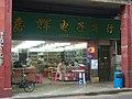 Guangzhou-electronic-components-shop-0478.jpg