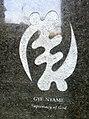 Gye Nyame Symbol (9eccdf81-6eb8-456f-ac50-bb2a16d7c363).jpg