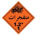 HAZMAT Class 1-2 Explosives ar2.PNG