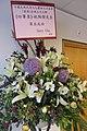 HKCL 銅鑼灣 CWB 香港中央圖書館 Hong Kong Central Library 展覽廳 Exhibition Gallery flower sign Chip Tsao 陶傑 To Kit Sept 2017 IX1 Gary Chu.jpg