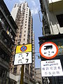 HK 石塘咀 Shek Tong Tsui 保德街 Po Tuck Street traffic signs.jpg