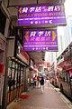 HK 荃灣 Tsuen Wan 沙咀道 Sha Tsui Road July 2018 IX2 hourly motel shop signs.jpg