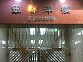 HK Causeway Bay Whitfield Road 8 Ngan Tao Building 威菲路道 a.jpg