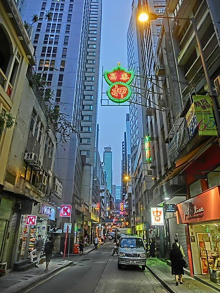 File:HK Central night Wellington Street Pawn shop sign Sep-2014 Circle K.JPG
