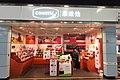 HK MTR Station shop Comvita April 2018 IX2.jpg