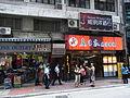 HK Sheung Wan 文咸東街 shop 36-38B Bonham Strand 魚米家Yue Mie Ka restaurant May-2012.JPG