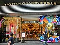 HK Sheung Wan Connaught Road Central 李寶椿大廈 Li Po Chun Chambers shop 鱷魚恤 Crocodile April 2013.JPG