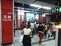 HK Tsuen Wan MTR Station platform visitors Dec-2012.JPG