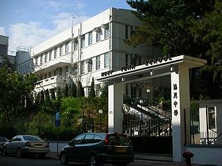 Heep Yunn School Dss, grant school, secondary school in Hong Kong
