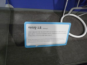 Hyehwa fall 2014 015 (Seoul National Science Museum).JPG