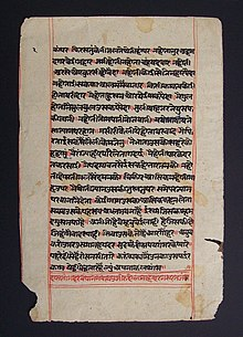 Indian manuscript, Devanagari script on paper.jpg