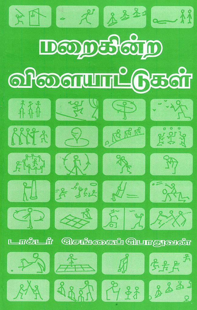 indigenous games of india essays