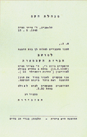 Israeli Declaration of Independence - Wikipedia