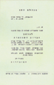 Invitation to Signing of Israel's Declaration of Independence.PNG