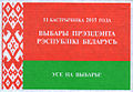Invitation to presidential election in Belarus (2015) - obverse.jpg