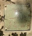 Iraj Mirza tomb.jpg