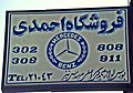 IranMahanMercedes.jpg