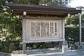 Ise Grand Shrine, Mie Prefecture; February 2015 (01).jpg