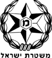Israely Police logotype.png