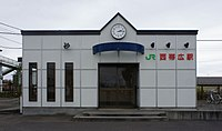 JR Nemuro-Main-Line Nishi-Obihiro Station building.jpg