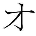Japanese Katakana O.png