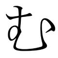 Japanese hiragana mu mincho.png