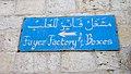 Jerusalem Fayez Factory for Boxes (6035088958).jpg