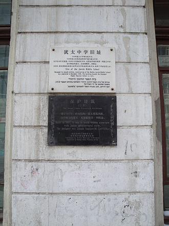 History of the Jews in China - A plaque commemorates the former Jewish Middle School in Harbin, now the No. 2 Korean Middle School