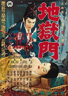 <i>Gate of Hell</i> (film) 1953 film by Teinosuke Kinugasa