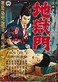 Jigokumon poster.jpg