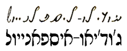 Judaeo-Spanish in Rashi and Soletreo.png