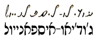 Judaeo-Spanish - Judeo-Español in Solitreo and Rashi scripts