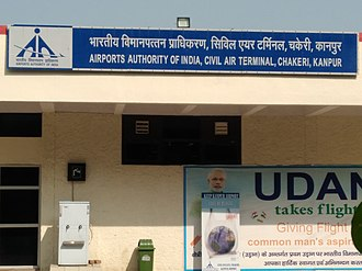 Kanpur Airport - Image: Kanpur Airport main building