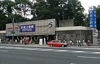Keisei-Ueno-Sta-201007.JPG