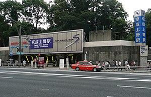 Keisei Ueno Station - Keisei Ueno Station entrance in July 2010