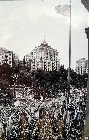 Kiev 24.7.1990 Ukrainian Flag