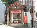 Kitamuki-jizō (Fujisawa, Kanagawa).jpg