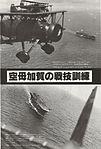 KokuFan 1979 09 page113.jpg