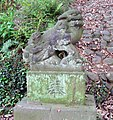 Komainu in Oomatono Tsunoten Shinto Shrine in Inagi taken in May 2009.jpg