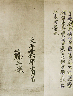 Empress Kōmyō - An example of Empress Kōmyō's calligraphyand her autograph signature — Gakki-ron (c. 756).