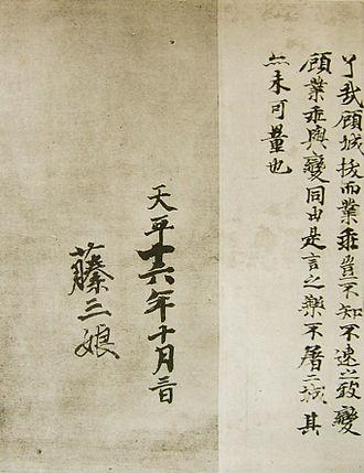 Empress Kōmyō - An example of Empress Kōmyō's calligraphy and her autograph signature — Gakki-ron (c. 756).