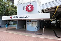Kowloon Tong Station 2020 07 part4.jpg