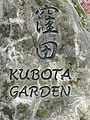 Kubota Garden 11.jpg