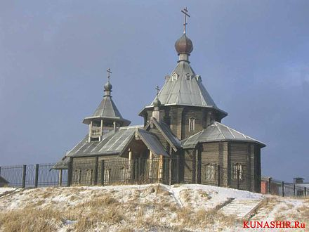 Russian Orthodox church, Kunashir Kunashir hram.jpg
